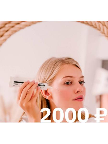 Электронный подарочный сертификат на 2000 ₽