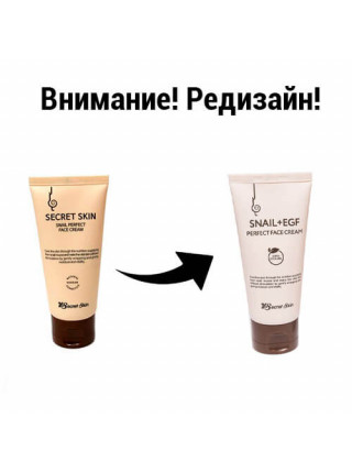 Крем для лица с муцином улитки Secret Skin Snail + EGF Perfect Face Cream