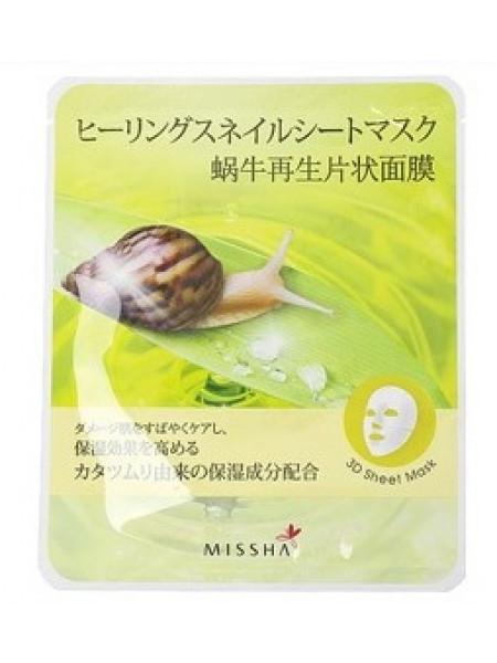 3D-маска с муцином улитки Missha Healing Snail 3D Sheet Mask