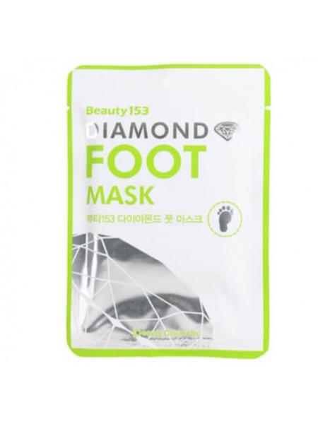 Увлажняющая маска-носочки Beauugreen Beauty153 Diamond Foot Mask