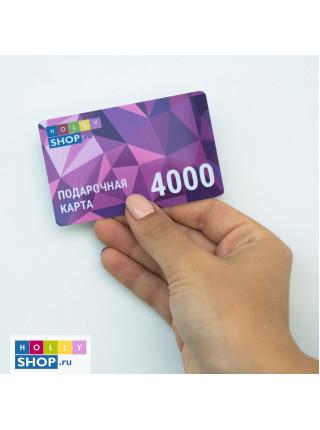 Подарочная карта на 4000 рублей
