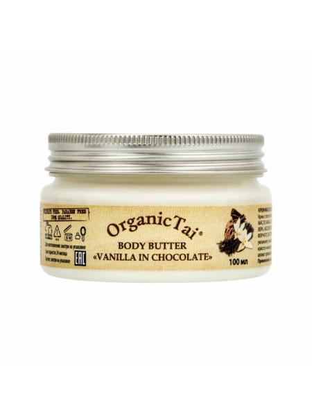 Крем-масло для тела со вкусом сладкого миндаля Body Butter Vanilla In Chocolate